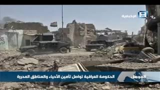 الحكومة العراقية تواصل تأمين الأحياء والمناطق المحررة