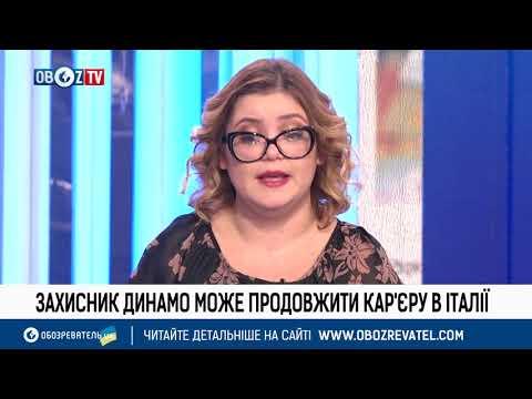 Новости футбола в Украине и мире