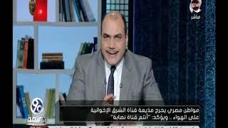 90دقيقه | مواطن مصرى يحرج مذيعة قناة الشرق الإخوانية على الهواء .. ويؤكد
