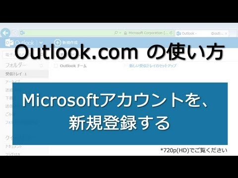 Outlook.com Microsoftアカウントを、新規登録する