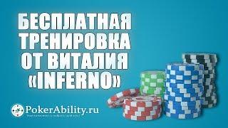 Покер обучение   Бесплатная тренировка от Виталия «Inferno»