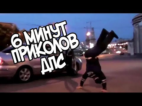 Видео про Гаишников -