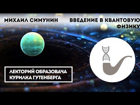 Михаил Симунин - Введение в квантовую физику