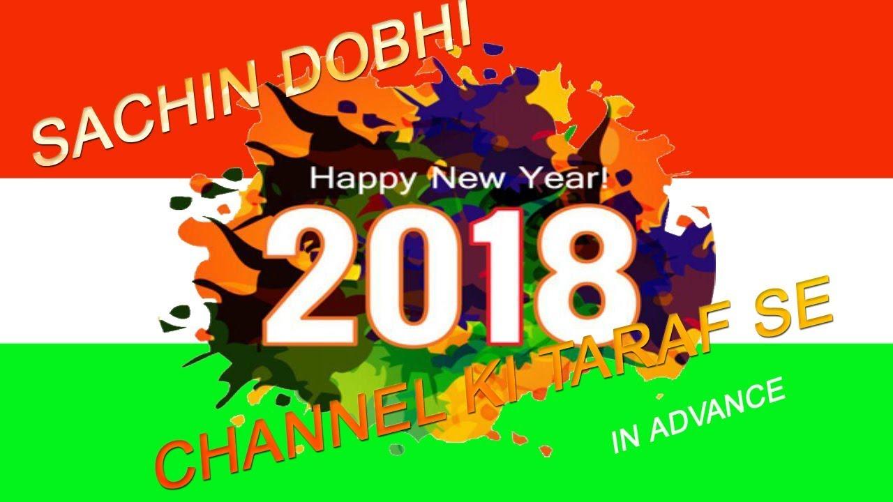 happy new year 2018 in advance by sachin dobhi
