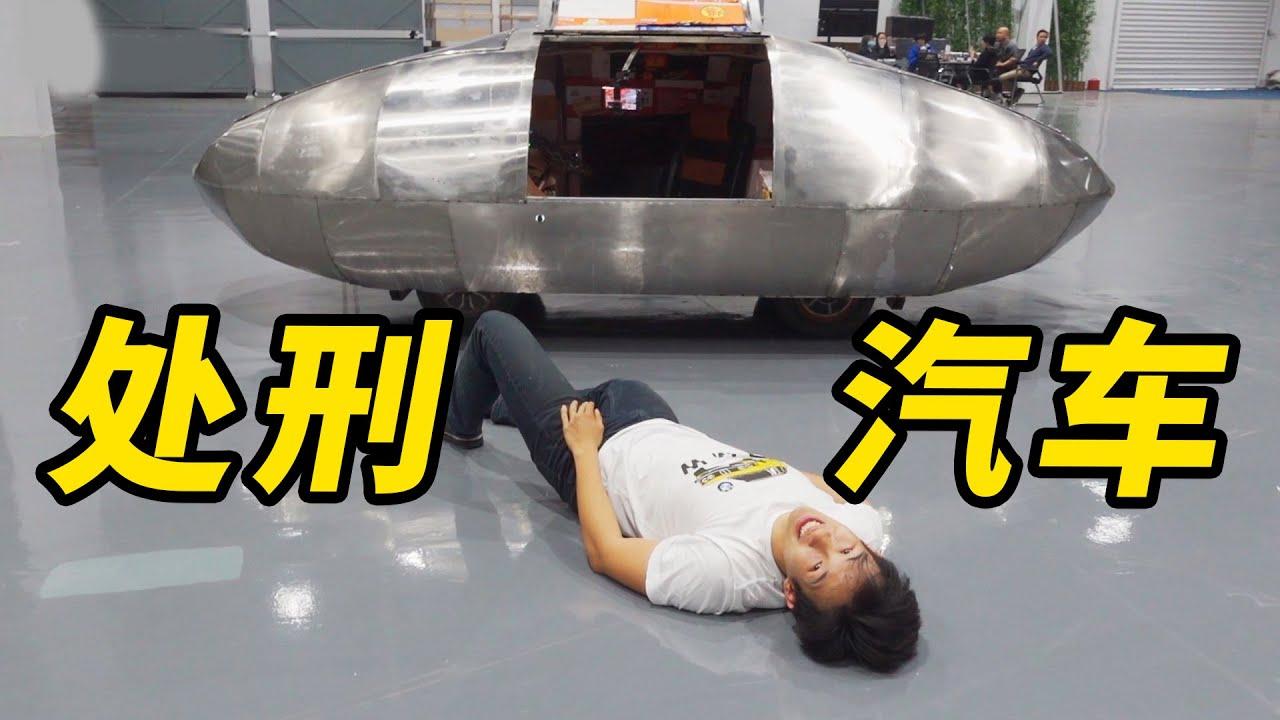 【硬核測評】手工耿造的車 人類能開嗎?