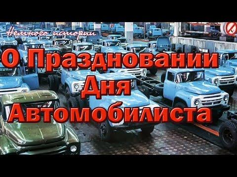 О праздновании  Дня Автомобилиста.Это наш праздник!