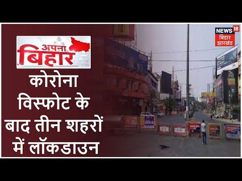 बिहार के तीन शहरों में लॉकडाउन, पटना और भागलपुर में 7-7 और नवादा में 3 दिन के लिए लॉकडाउन