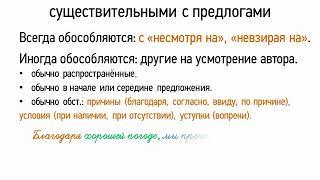 Обособление обстоятельств, выраженных существительными с предлогами (8 класс, видеоурок-презентация)