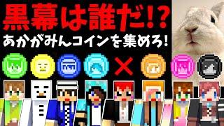 【マイクラ】オリジナル脱出MAP!!あかがみんコインを集めて現世に戻れ!!【赤髪のとも】前編