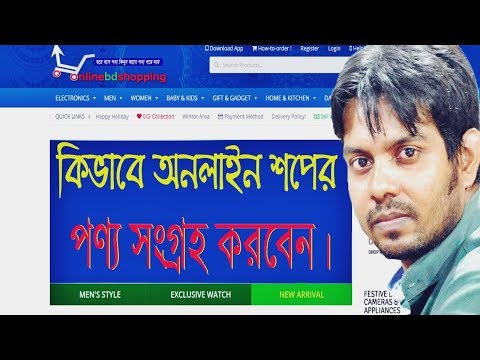 How To Grow E-commerce Business | Product Sourcing For Your Online Shop Bangladesh [Part- 2]