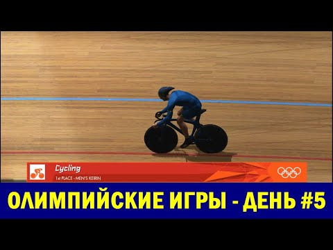 ЛЕТНИЕ ОЛИМПИЙСКИЕ ИГРЫ #1 День #5 | OLYMPIC GAMES London 2012: The Official Video Game