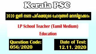 056/2020 | LP School Teacher (Tamil Medium) - Education - Provisional Answer Key | Kerala PSC |
