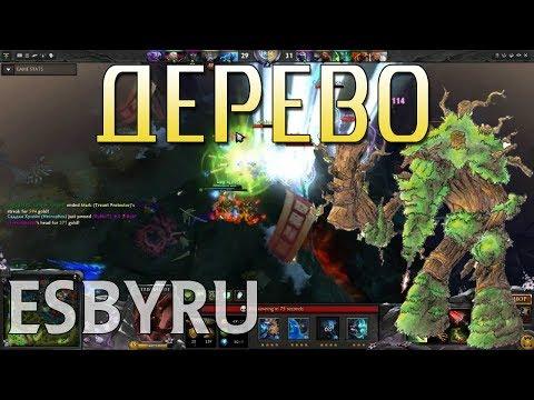 видео: Дота 2 - Дерево Керри (treant protector carry)