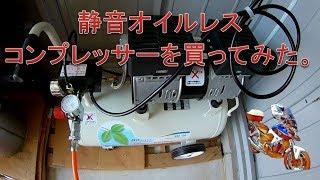 [#19] 静音オイルレスエアーコンプレッサーを買ってみた。 コンプレッサー 検索動画 12