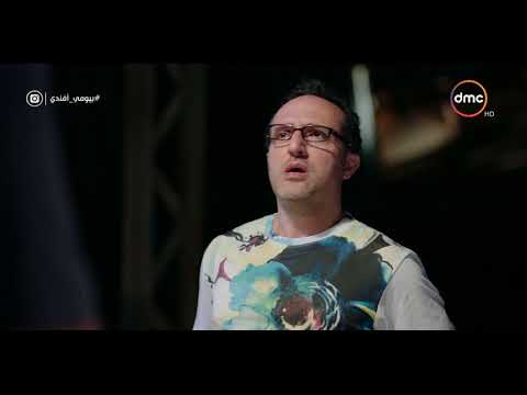 بيومي أفندي - سكتش كوميدي بين شريف مدكور وبيومي فؤاد ( لما أمك تقارنك بإبن خالتك )