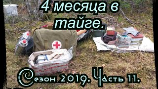 4 месяца в Тайге. Часть 11. Заброска на 2 месяца. Сезон 2019. Приполярный Урал.
