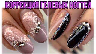 Коррекция гелевых ногтей Простой дизайн ногтей для новичков Маникюр гель лаком