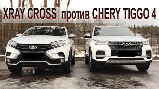 Lada Xray Cross против Chery Tiggo 4. Кто лучше?!