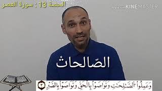 سورة العصر - الحصة: 13-  تعلم أحكام تجويد القرآن برواية ورش - بطريقة سهلة - العباسي التهامي الوزاني