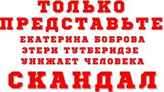 Просто невероятно реакции на скандал Екатерина Боброва Этери Тутберидзе унижает человека конфликт