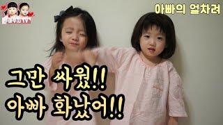 노래 부르다 싸우는 쌍둥이를 본 아빠 (아빠 화났다!! ) 극대노,초귀염주의,꿀잼[뚜아뚜지TV]