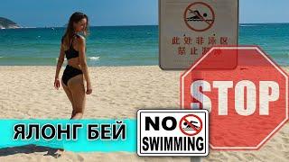 ХАЙНАНЬ Ялонг Бей Пляж КИТАЯ
