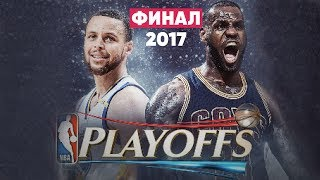 NBA Финал 2017 Голден Стэйт - Кливленд Обзор и прогноз на матч 02.06.17