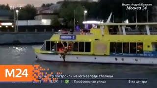 """""""Московский патруль"""": как контролируют отдых на воде - Москва 24"""