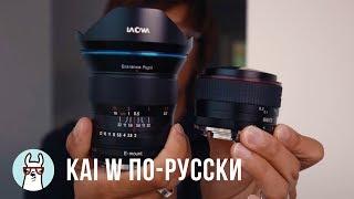 Kai W по-русски: Laowa 15mm - китайский объектив за $900 с нулевой дистоpсией