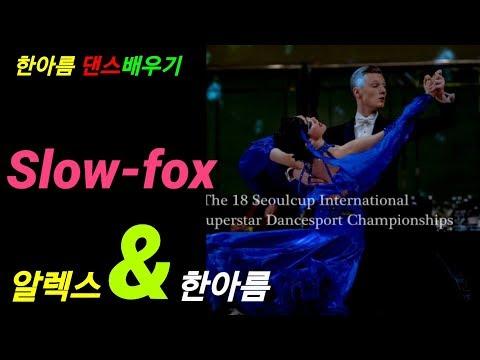 [한앤초이] ADC ASIA-PACIFIC Dancesport Championship 2018 / 알렉스&한아름 / Slow-foxtrot [볼룸존]
