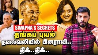 Swapna-வை சுற்றும் மர்மங்கள்…. பறிபோகும் Pinarayi Vijayan பதவி?| Kerala Gold Smuggling