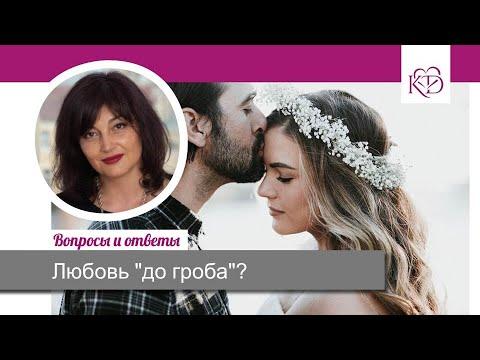 """Верите ли вы в вечную любовь """"до гроба""""?"""