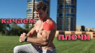 КАК НАКАЧАТЬ ПЛЕЧИ С СОБСТВЕННЫМ ВЕСОМ ? Дмитрий Кузнецов workout