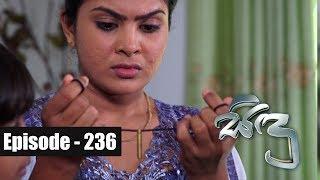 Sidu  Episode 236 3rd July 2017 Thumbnail
