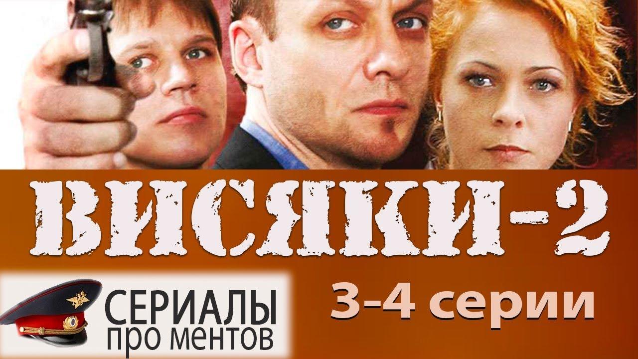 """Сериал Висяки 2 сезон 3,4 серия / Дело №2 """"Наперегонки со смертью"""" (сериалы про ментов)"""