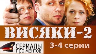Сериал Висяки 2 сезон 3,4 серия / Дело №2