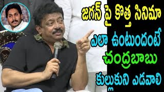 జగన్ పైనే తీస్తున్నా  RGV Next Movie Title Announced || Vijayawada RGV Press Meet | Cinema Politics