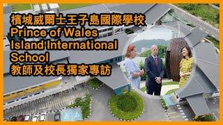 Publication Date: 2020-08-24 | Video Title: 【獨家專訪】檳城威爾士王子島國際學校 Prince of W