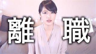 我辭職了,日本老闆究竟跟我說了什麼?|日本工作/打工|MaoMaoTV thumbnail