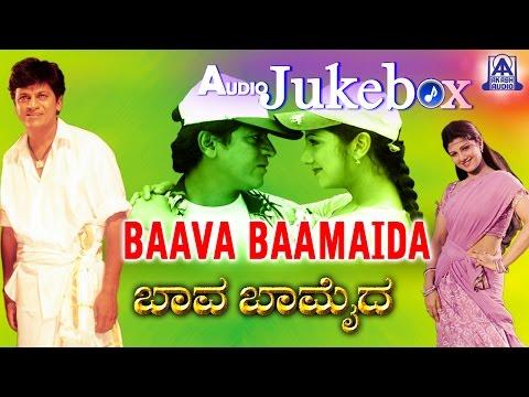 Baava Baamaida I Kannada Film Audio Juke Box I Shivarj Kumar, Rambha
