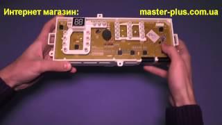 Модуль управления Samsung DC92-00523A(Видео обзор электронного модуля управления Samsung DC92-00523A. Подробный список моделей на которые подходит данны..., 2014-02-04T14:18:02.000Z)