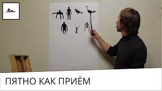 Как использовать пятно в рисунке, чтобы создавать образы - часть 1, прием рисования
