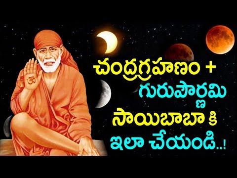 ఈరోజే చంద్రగాహణం తప్పనిసరిగా సాయిబాబాని ఇలా పూజించండి | Significance Of Guru Purnima Pooja | Sumantv