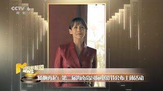 扬帆再起!第二届海南岛国际电影节公布主体活动【中国电影报道   20191027】