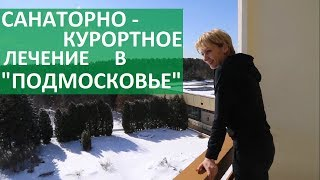 Санаторий Подмосковье. 🌞 Один день из отдыха в санатории Подмосковье. 12+