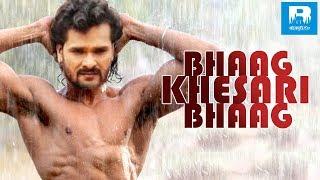 Bhaag Khesari Bhaag - भाग खेसारी भाग - Khesari Lal Yadav - Bhojpuri Film 2019 - Trailer Look
