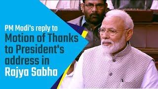 PM Modi's reply to Motion of Thanks to President's address in Rajya Sabha   PMO