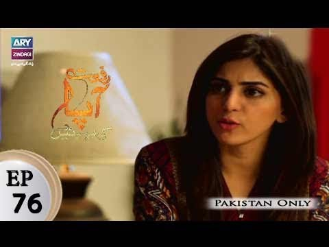 Riffat Aapa Ki Bahuein - Episode 76 - ARY Zindagi Drama