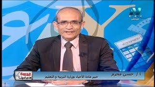 أحياء 3 ثانوي حلقة 17 ( الجهاز المناعي في الإنسان ) أ حسن محرم أ أمل منير 02-01-2019