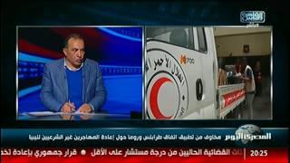 مخاوف من تطبيق اتفاق طرابلس وروما حول إعادة المهاجرين غير الشرعيين لليبيا